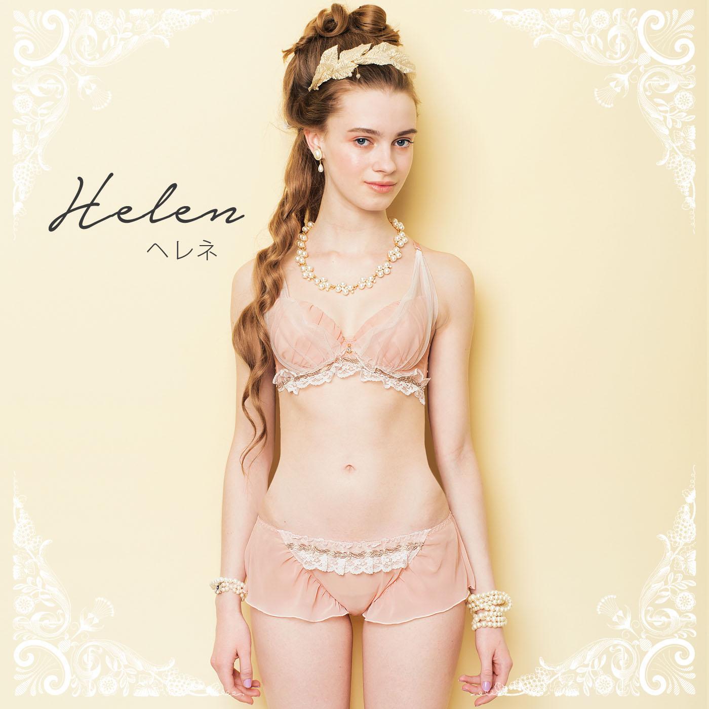 世界三大美女ブラ&ショーツ「ヘレネ」