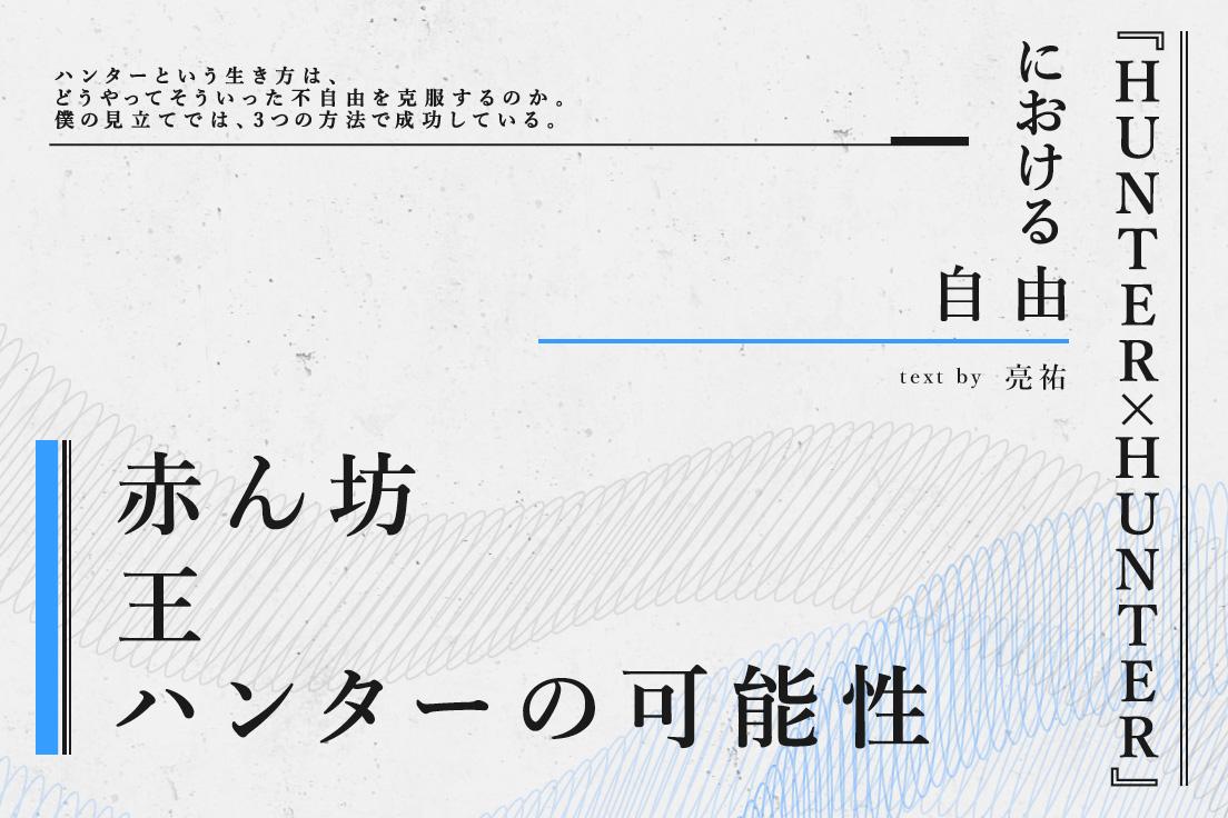 『HUNTER×HUNTER』における自由 赤ん坊/王/ハンターの可能性