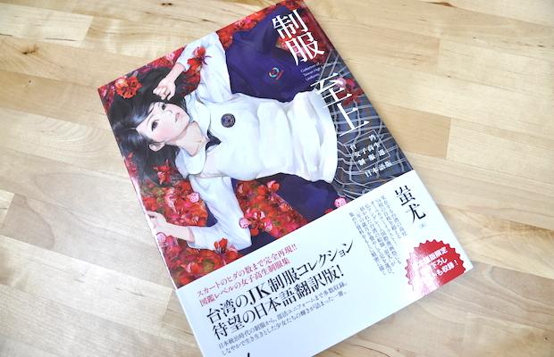 台湾の制服JKイラスト集がマニアックすぎ! 『制服至上』日本語版発売