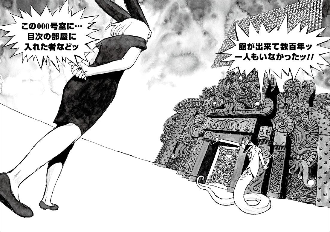 長編漫画「BIBLIOMANIA」第8話「来客」13-14P