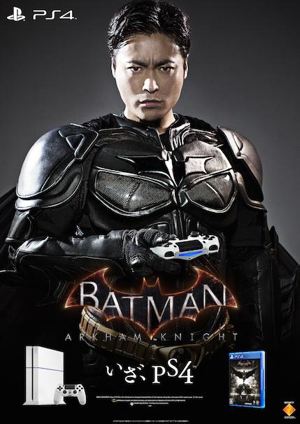 『バットマン:アーカム・ナイト』ポスター
