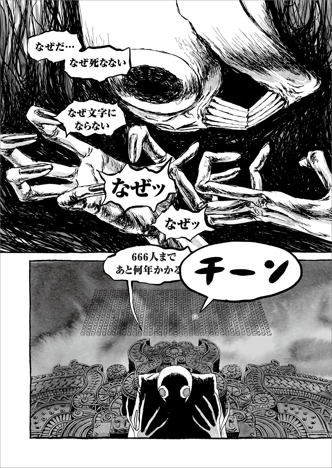 長編漫画「BIBLIOMANIA」第8話「来客」20P