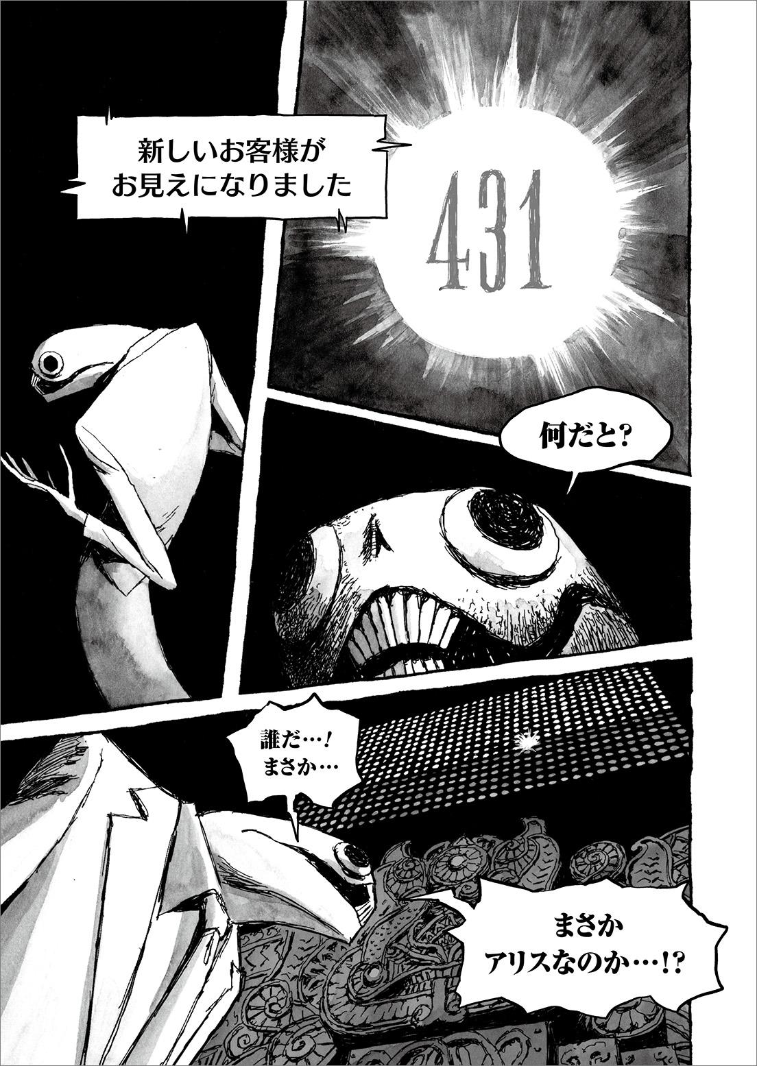長編漫画「BIBLIOMANIA」第8話「来客」21P