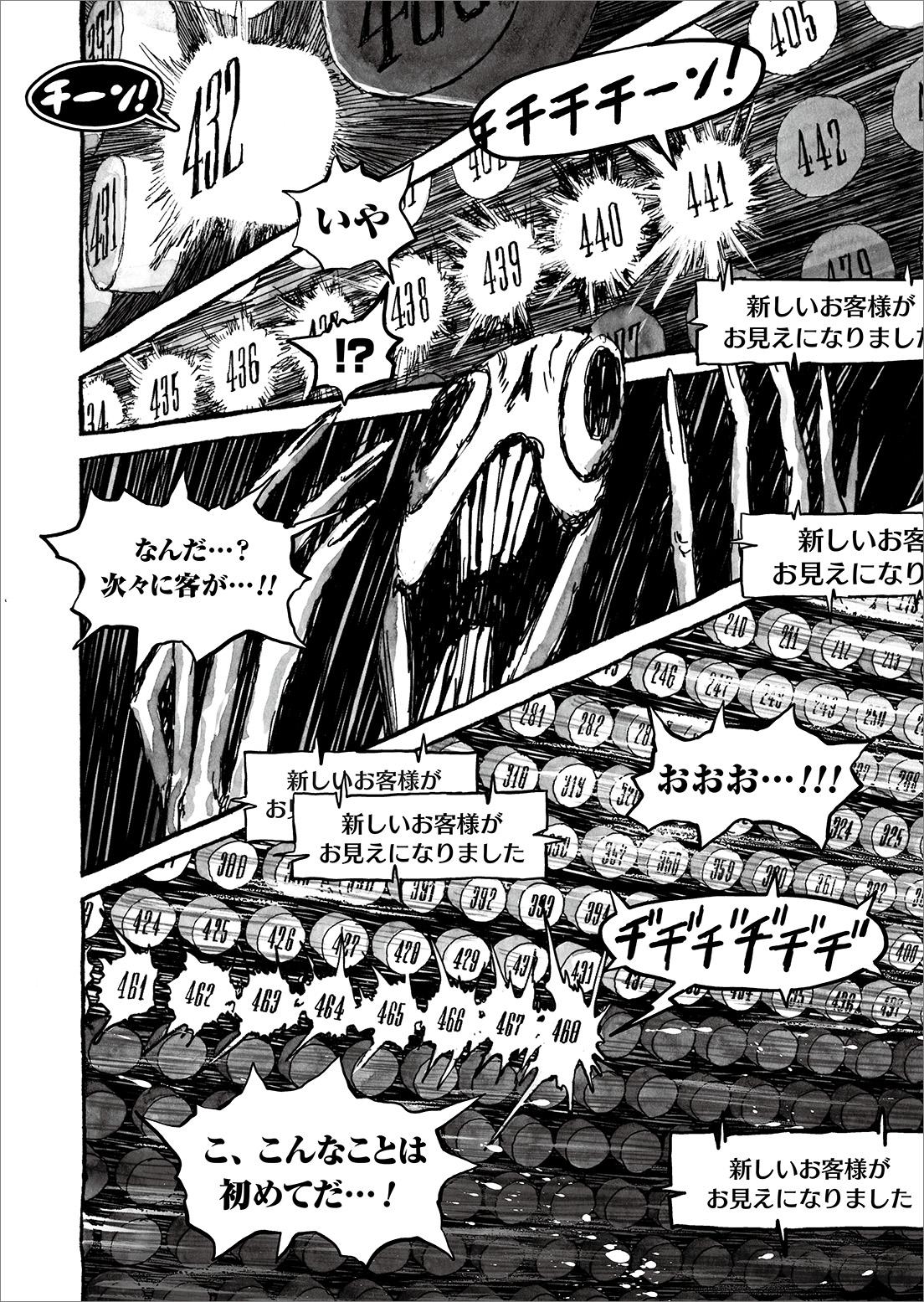 長編漫画「BIBLIOMANIA」第8話「来客」22P