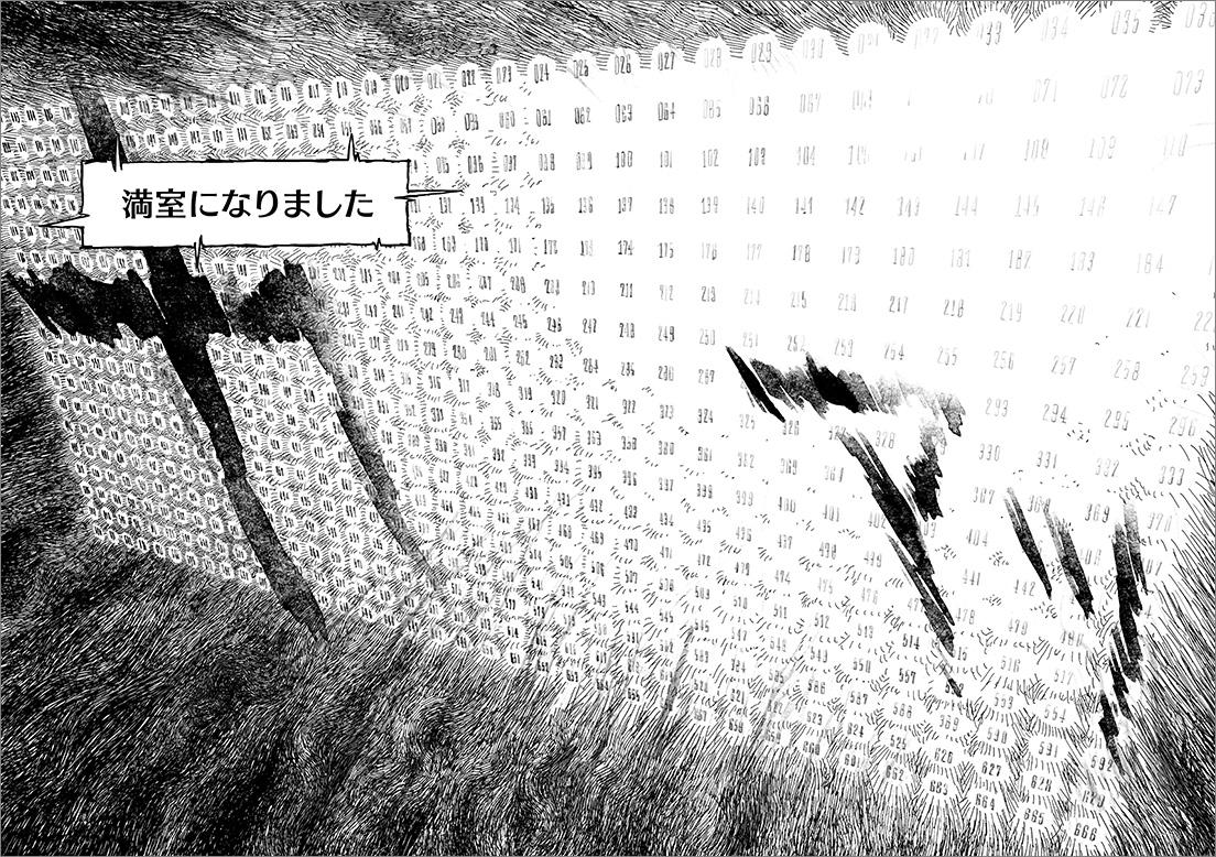 長編漫画「BIBLIOMANIA」第8話「来客」25P-26P