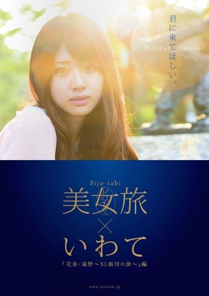 『美女旅×いわて 花巻・遠野〜SL銀河の旅〜編』