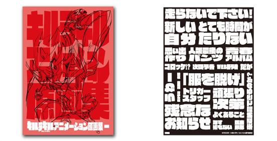 『キルラキル』アニメーション原画集/本編仕様オリジナルタイポグラフィステッカー予告編