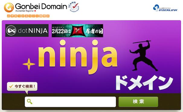 忍者系新ドメイン「.ninja」