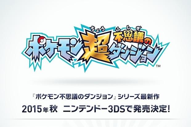 全シリーズを超える集大成 『ポケモン超不思議のダンジョン』今秋発売