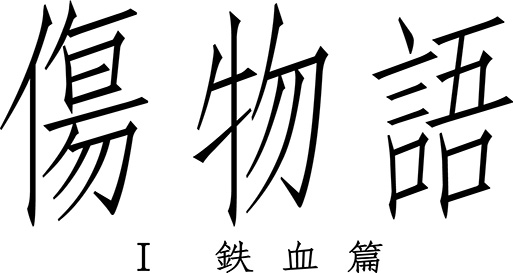kizu_kizu_logoA_120