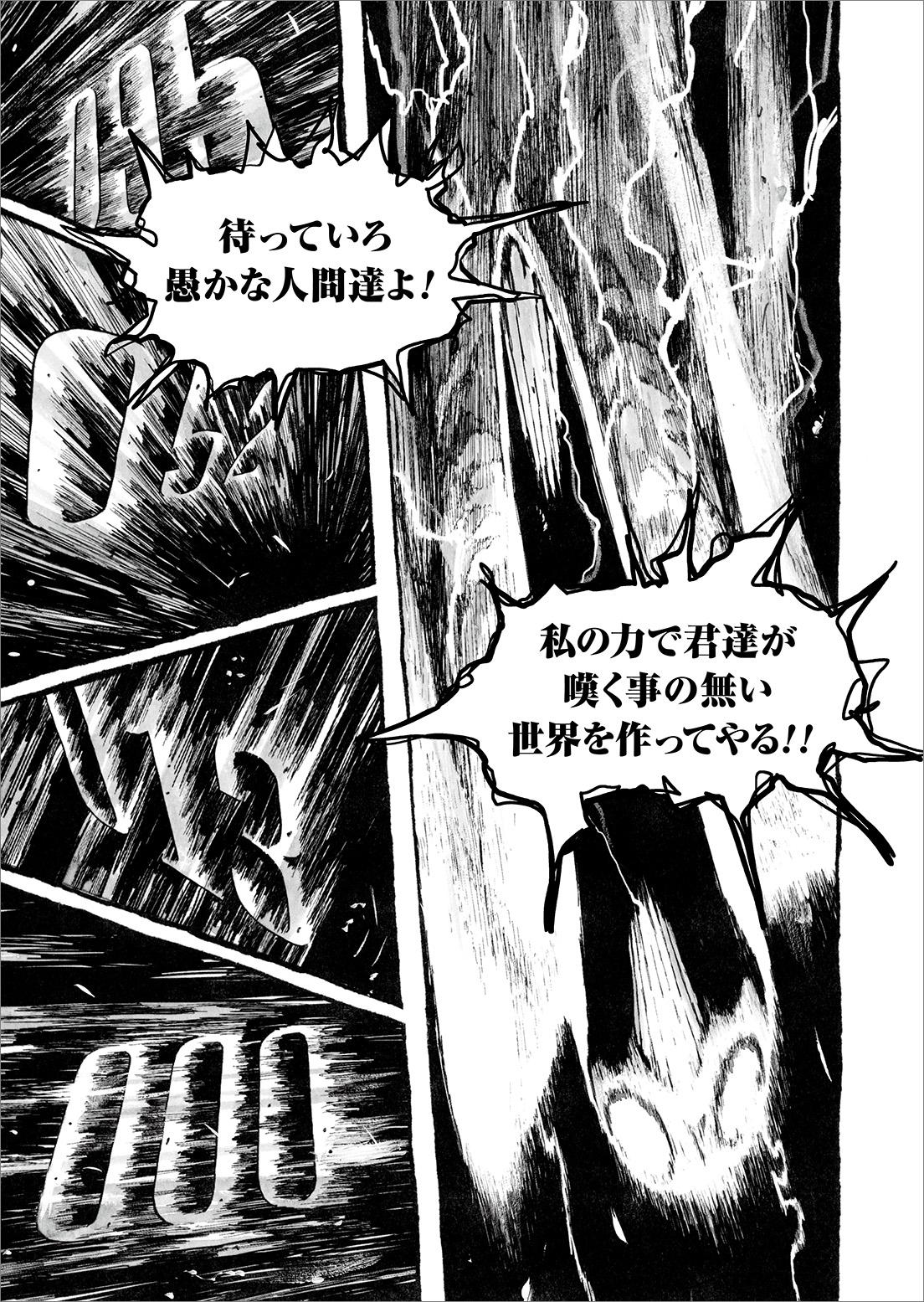 長編漫画「BIBLIOMANIA」第9話「宴」15P