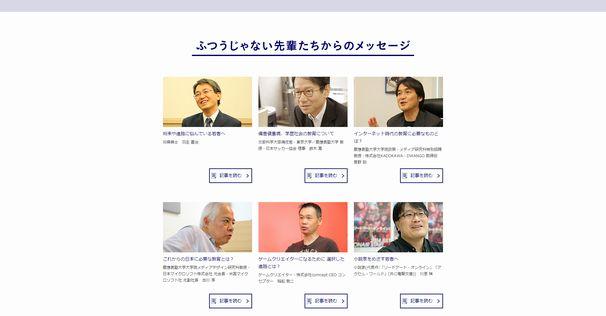 画像は公式Webサイトのスクリーンショット
