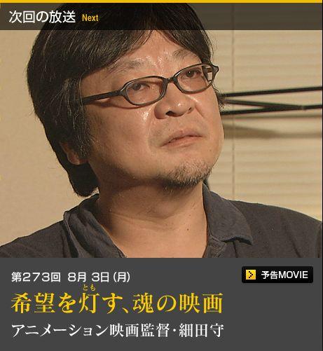 NHK「プロフェッショナル」に細田守 『バケモノの子』製作の苦悩に迫る