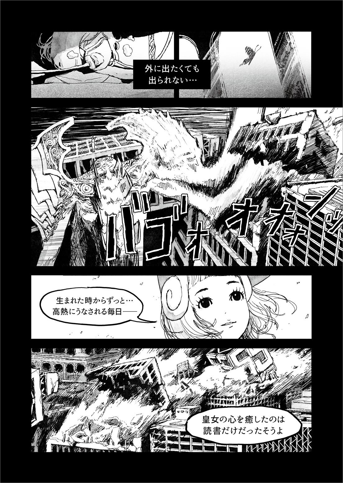 長編漫画「BIBLIOMANIA」連載 第10話「追憶」10P