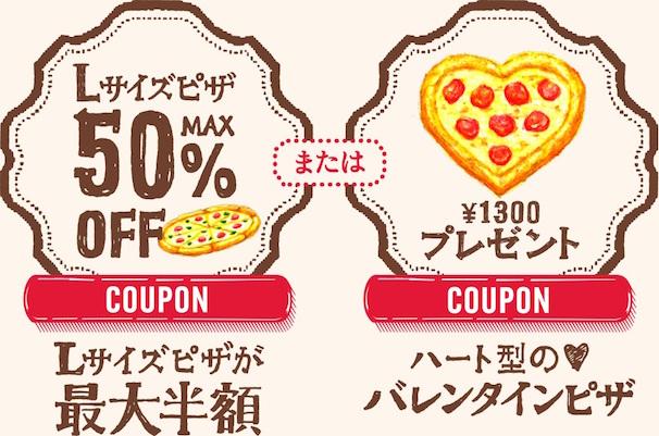 ドミノ・ピザ「バレンタインクーポン」
