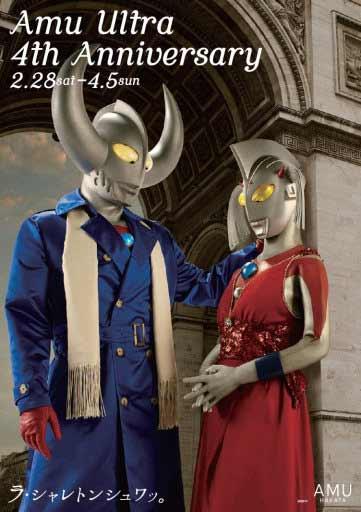 【アミュプラザ博多】AMU-EST-Ultra-1st-Anniversary