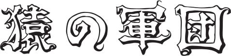 『SFドラマ 猿の軍団』