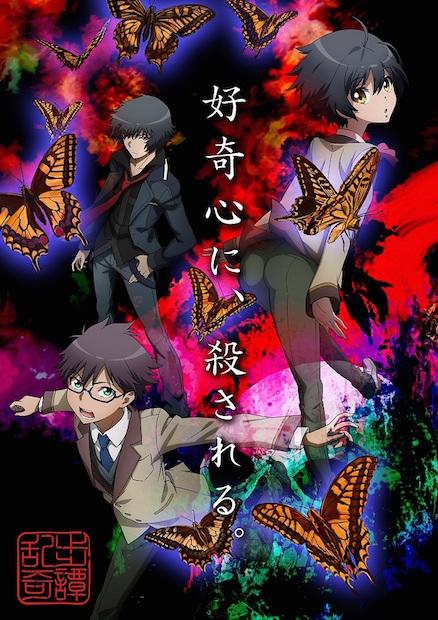 amazarashi新曲は、ノイタミナ新アニメ「乱歩奇譚」の主題歌!