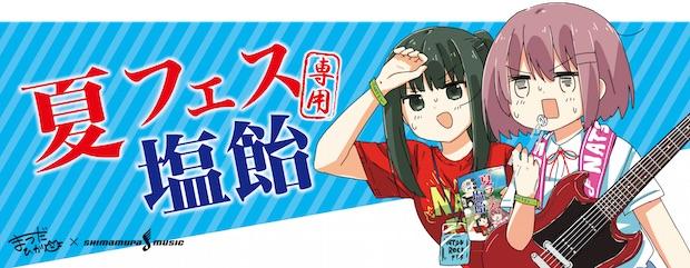 アニメ「女子高生○○を買いに行く」まつだひかりコラボの夏フェス専用塩飴!