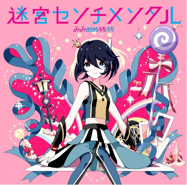 みみめめMIMI、ヒャダイン新曲が岸田メル参加のゲームのイメージソングに!