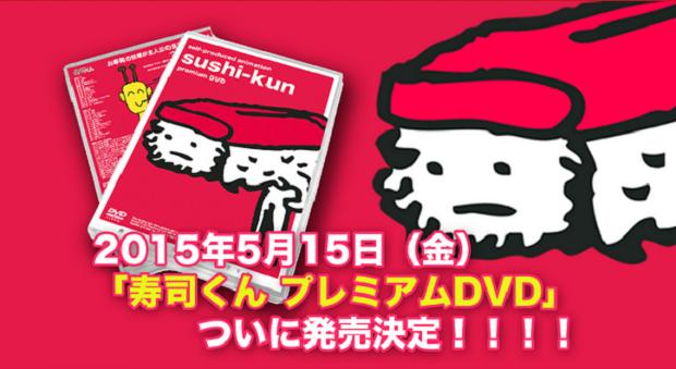 ゆるかわ不条理な酢飯アニメ「寿司くん」DVD発売! 記念イベントも