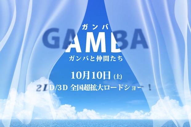 名作『ガンバの冒険』が3Dアニメで復活! 構想15年の巨大プロジェクト