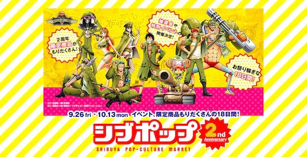 アニメ・マンガ・音楽が集結! 2周年を迎える渋谷パルコのシブポップって何?