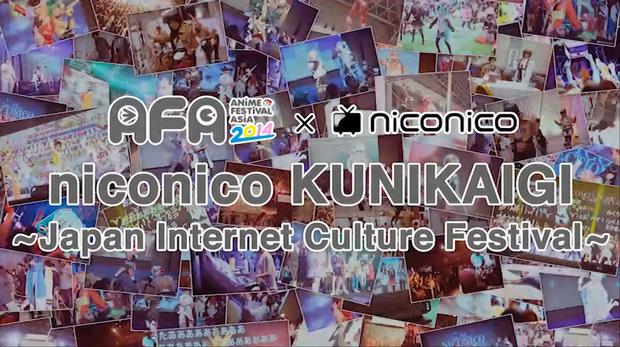 ニコニコ文化が海外へ! 「ニコニコ国会議」シンガポールで3日間開催