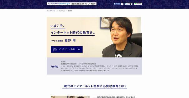 ドワンゴ取締役・夏野剛さん/画像は公式Webサイトのスクリーンショット