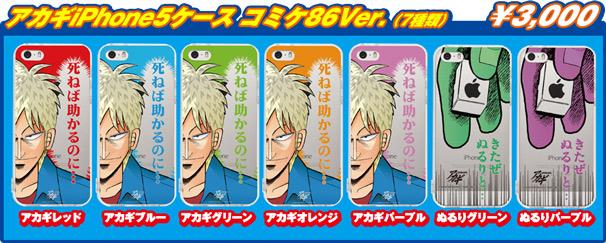 アカギiPhone5ケース コミケ86Ver.