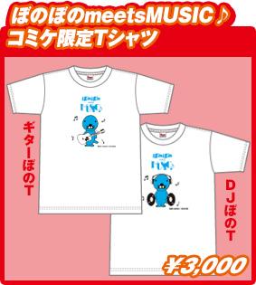 ぼのぼのmeets MUSIC♪ コミケ限定Tシャツ