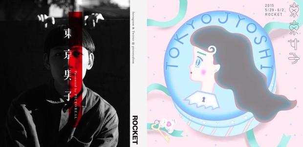 次世代を担う20代アーティスト約70人が集合 「東京男子東京女子」展