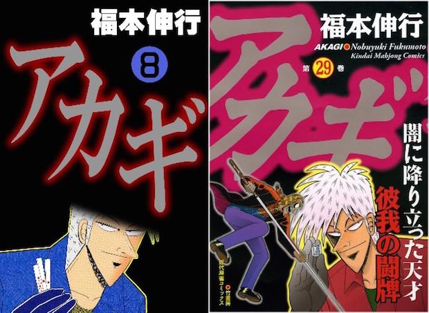 「鷲巣麻雀」は8巻から最新刊の29巻に収録されている今なお続くエピソード