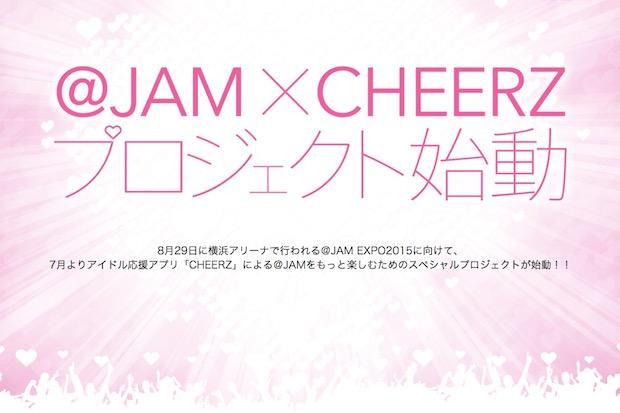 アイドル応援アプリ「CHEERZ」が@JAMと提携! 業界の発展を目指す