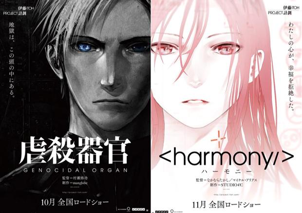 伊藤計劃による名作SF! ノイタミナ劇場アニメ3ヶ月連続公開