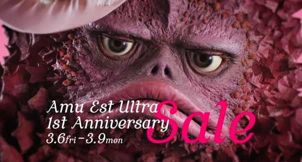 【アミュプラザ博多】AMU-EST-Ultra-1st-Anniversary「ピグモン・アントワネット」篇