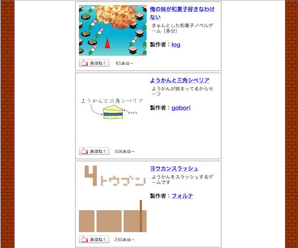 2015年3月に行われた第16回「あほげー」参加作品。お題は「和菓子」