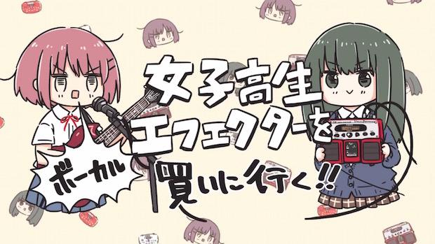 アニメ「女子高生○○を買いに行く」がエフェクターの老舗BOSSとコラボ!