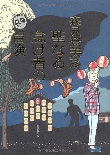 森見登美彦『聖なる怠け者の冒険』(朝日新聞出版)