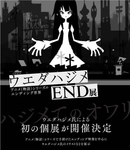 ウエダハジメ初個展! アニメ<物語>シリーズのエンディング世界を展開