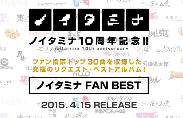 投票でノイタミナアニメOP&EDトップ30決定! 映像付きベストアルバム