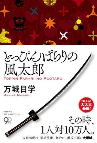 万城目学『とっぴんぱらりの風太郎』(文藝春秋)
