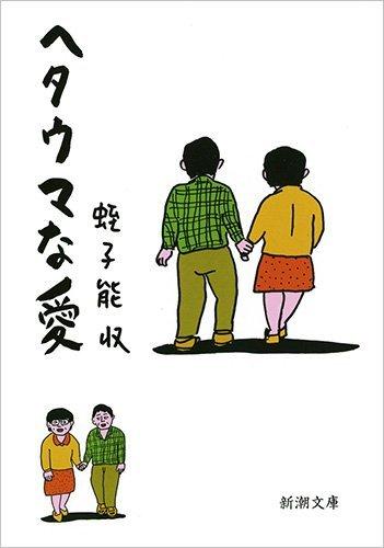 『ヘタウマな愛』文庫版