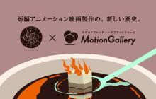 短編アニメに新たな動き! tampen.jpとMotionGallery提携、第1弾に大川原亮