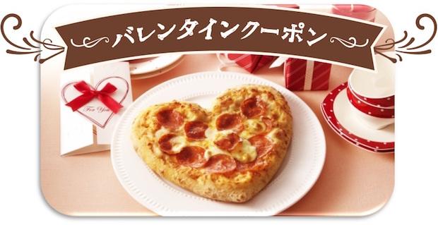 店員さんがぼっちに壁ドン! ドミノ・ピザのバレンタインが攻めてる