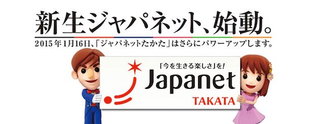 あの名物社長 髙田明ついに退任 新生ジャパネットたかた始動