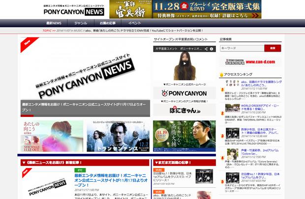 ポニーキャニオンがニュースサイトを運営 レコード会社の新たな動き