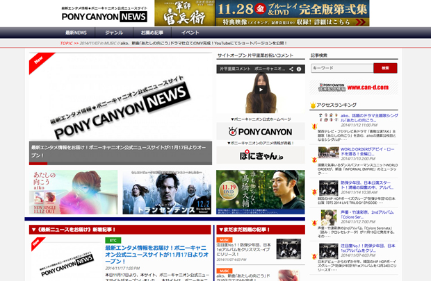 ポニーキャニオン公式ニュースサイト スクリーンショット