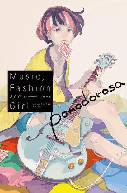 音楽とイラストの融合! 注目イラストレーターpomodorosa 初作品集