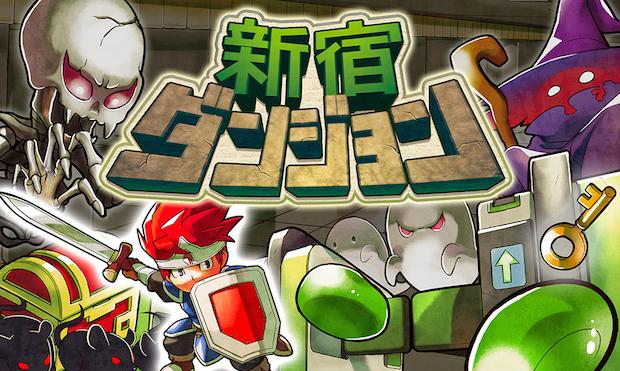 リアルな新宿駅が舞台! 謎解きゲーム『新宿ダンジョン』3DSに登場